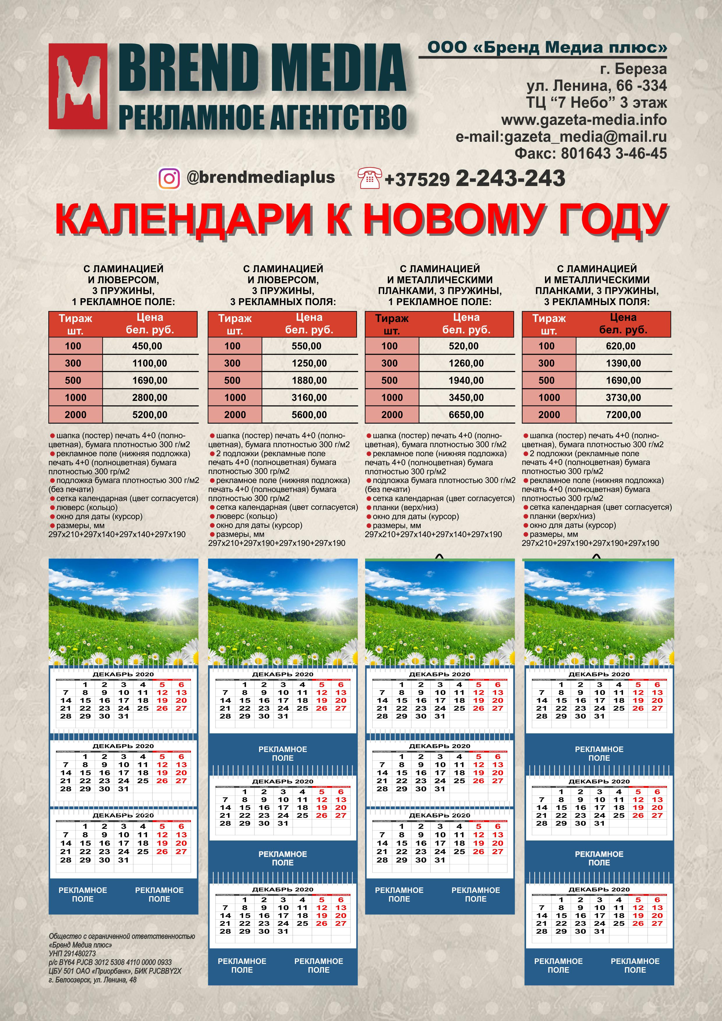 Календари к НОВОМУ 2020 гуду